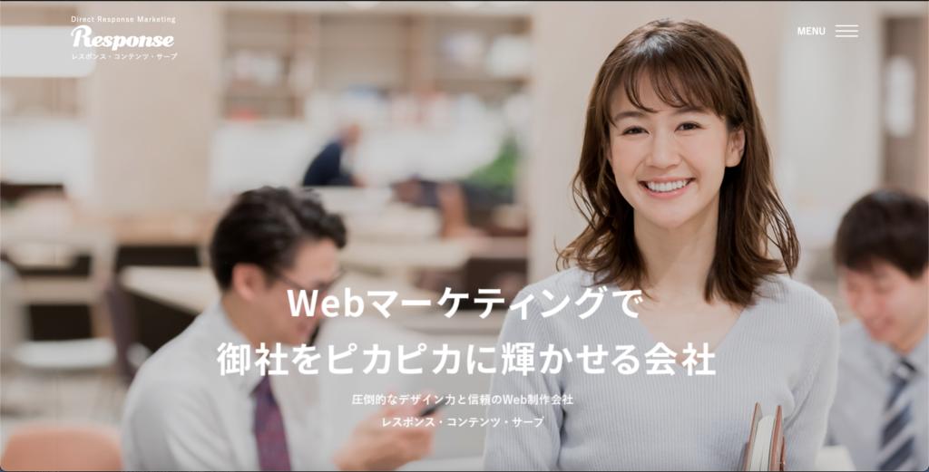 レスポンス・コンテンツ・サーブ株式会社