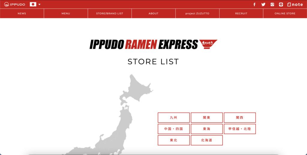 一風堂RAMEN EXPRESS