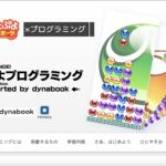 あの懐かしき大人気ゲームぷよぷよでプログラミングを学習!?実際に遊んでみた!