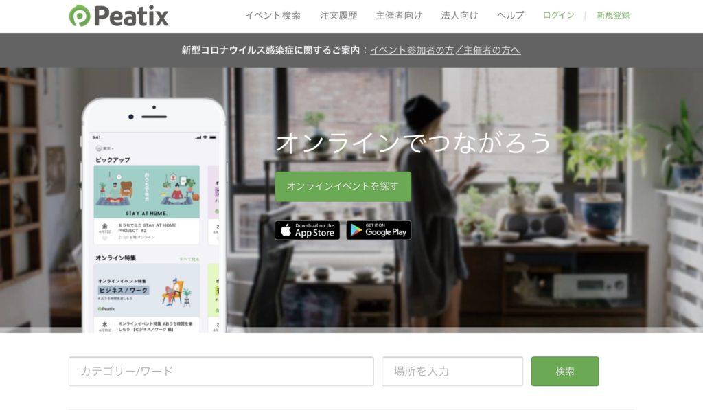プログラミングイベント検索サイト peatix