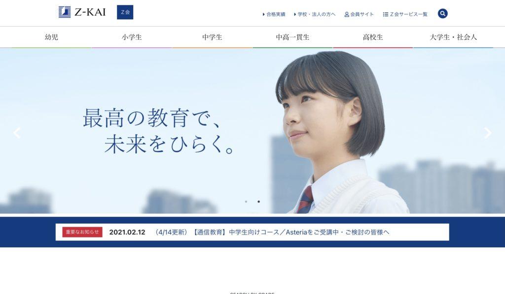 【z-kai】大学生 在宅採点バイト
